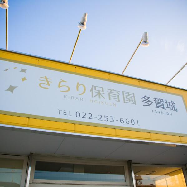 きらり保育園多賀城